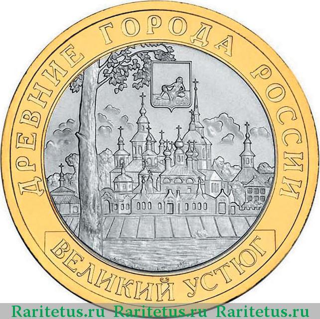 Монета 10 рублей 2007 года стоимость царская монета 5 рублей 1898 цена