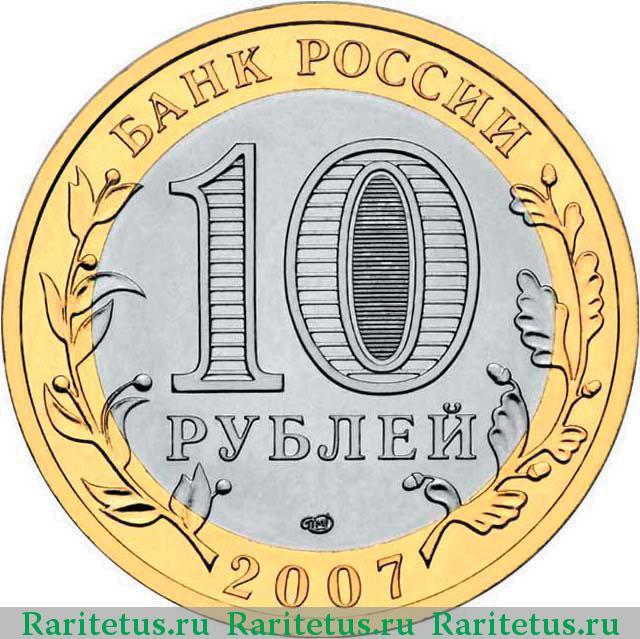 Монета 10 рублей 2007 липецкая область цена 20 грошей 1968 года цена