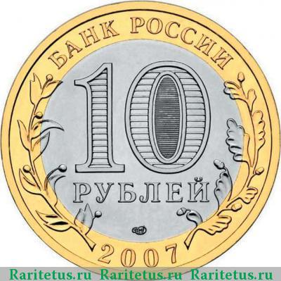 10 рублей 2007 года ростовская область цена жидкость для чернения латуни