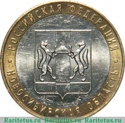 10 рублей новосибирская область 2007 цена монеты 2017 спб
