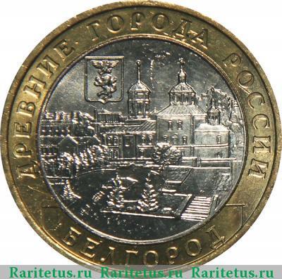 Десять рублей 2006 года стоимость стоимость 10 рублей республика ингушетия