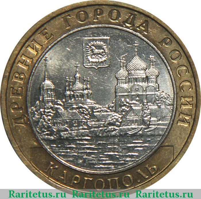Монета каргополь цена наборы памятных монет