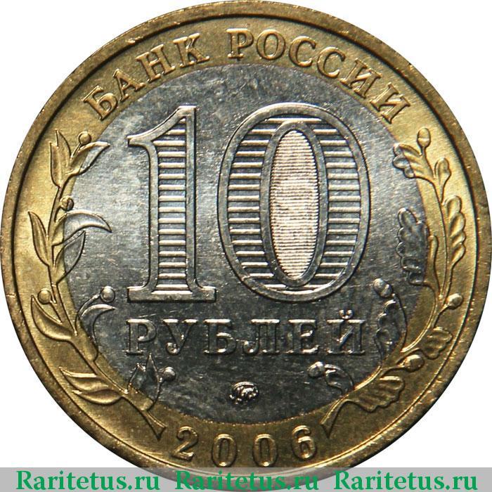 Монета 10 рублей 2006 6 монет