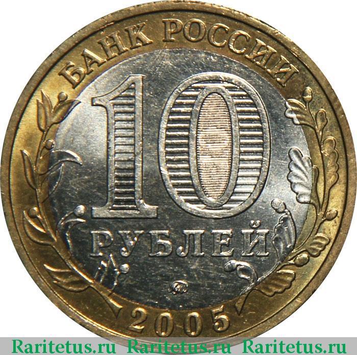 10 тенге 2010 года цена в рублях купюры города россии