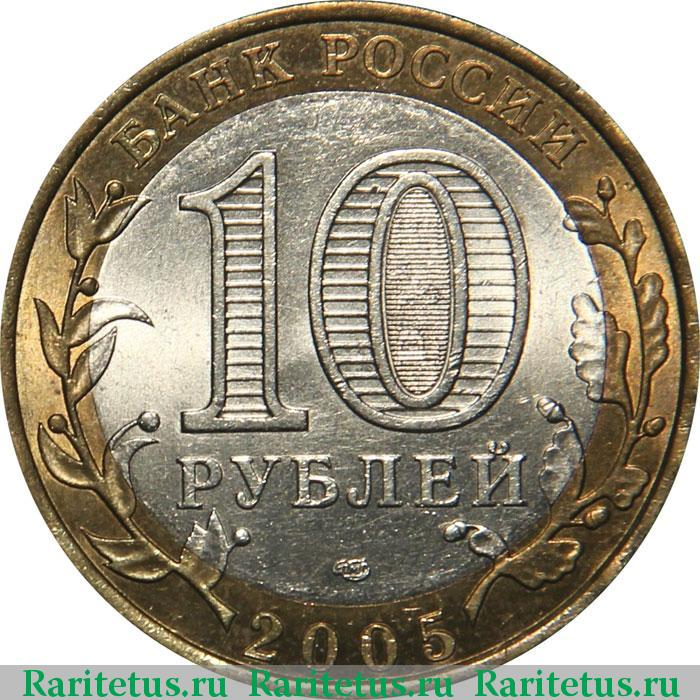 Сколько стоит юбилейные 10 рублей 2005 года знак юный натуралист ссср цена