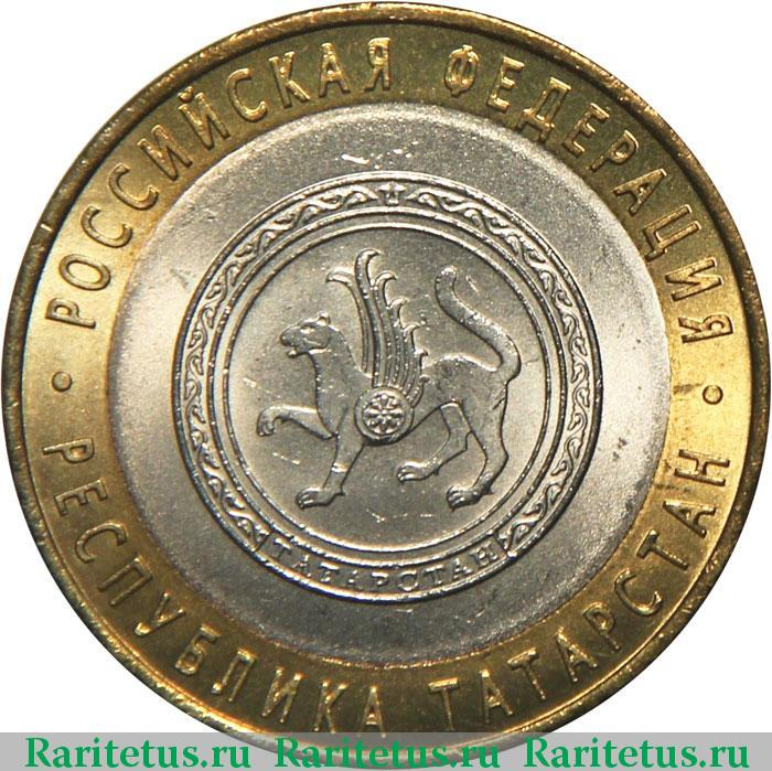10 тенге 2005 года без герба цена знак санкт петербургского монетного двора фото