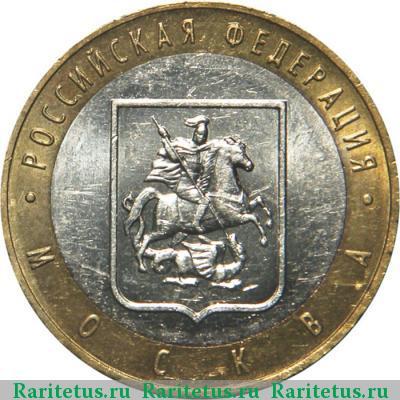 Монеты г москва 10 копеек 2012 года цена