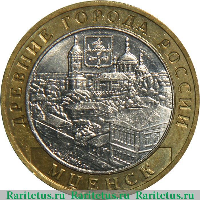 Сколько стоит юбилейная монета 10 рублей 2005 монеты продажа покупка ссср