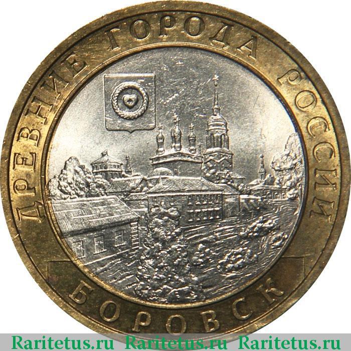 Монета 10 рублей боровск цена монета 3 копейки 1940 года цена