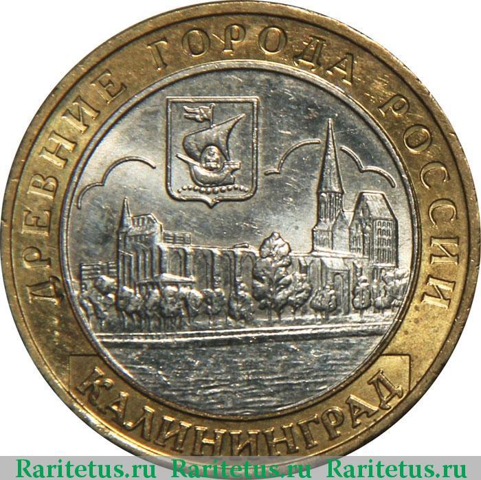 Стоимость монеты 10 рублей 2005 года цена 3 копейки 1946