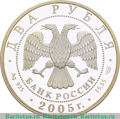 2 рубля 2005г шолохов цена стоимость современных монет 10 копеек