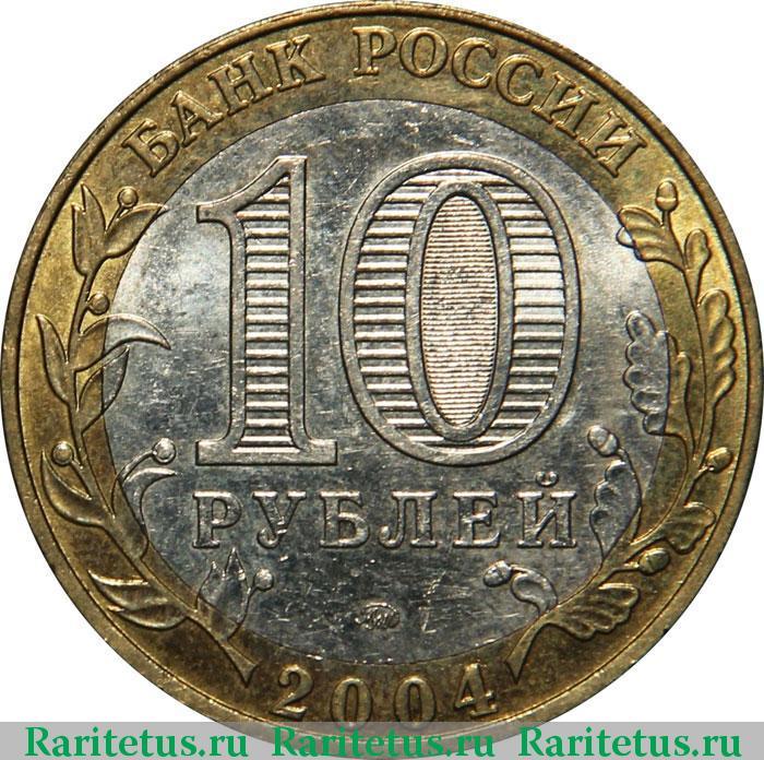 10 рублей 2004 года ряжск цена где в москве можно поменять евро монеты