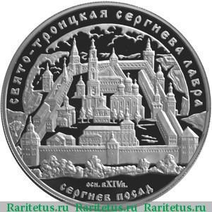 Продать монеты сергиев посад 10 рублей биметалл список цена