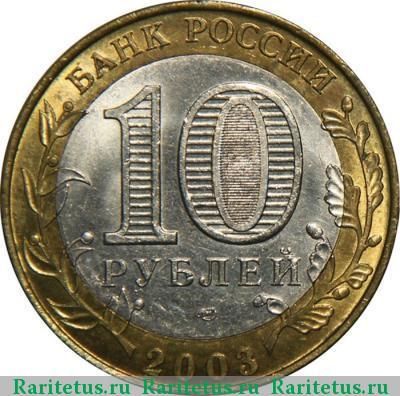 10 рублей дорогобуж альбом для монет fischer