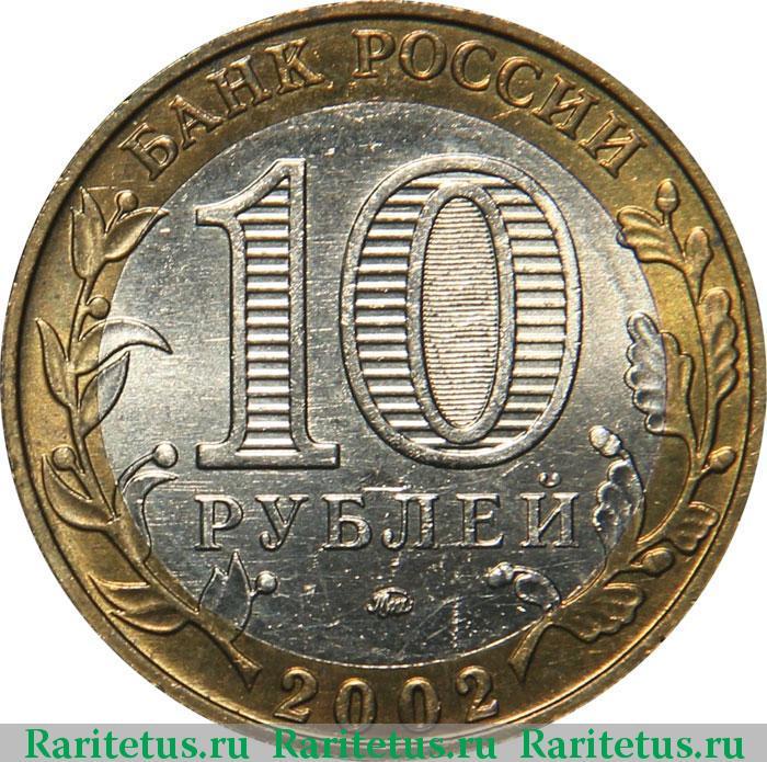 10 рублей вооруженные силы цена сделать коробку для монет