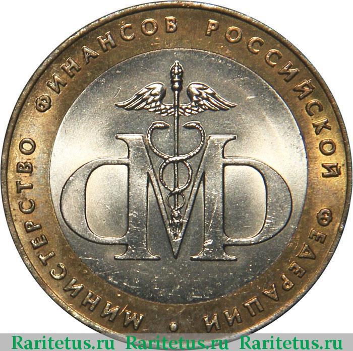 Монета министерство финансов 5копiйок 2004 цена