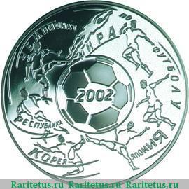100 рублей 2002г футбол купить клад пермь ру