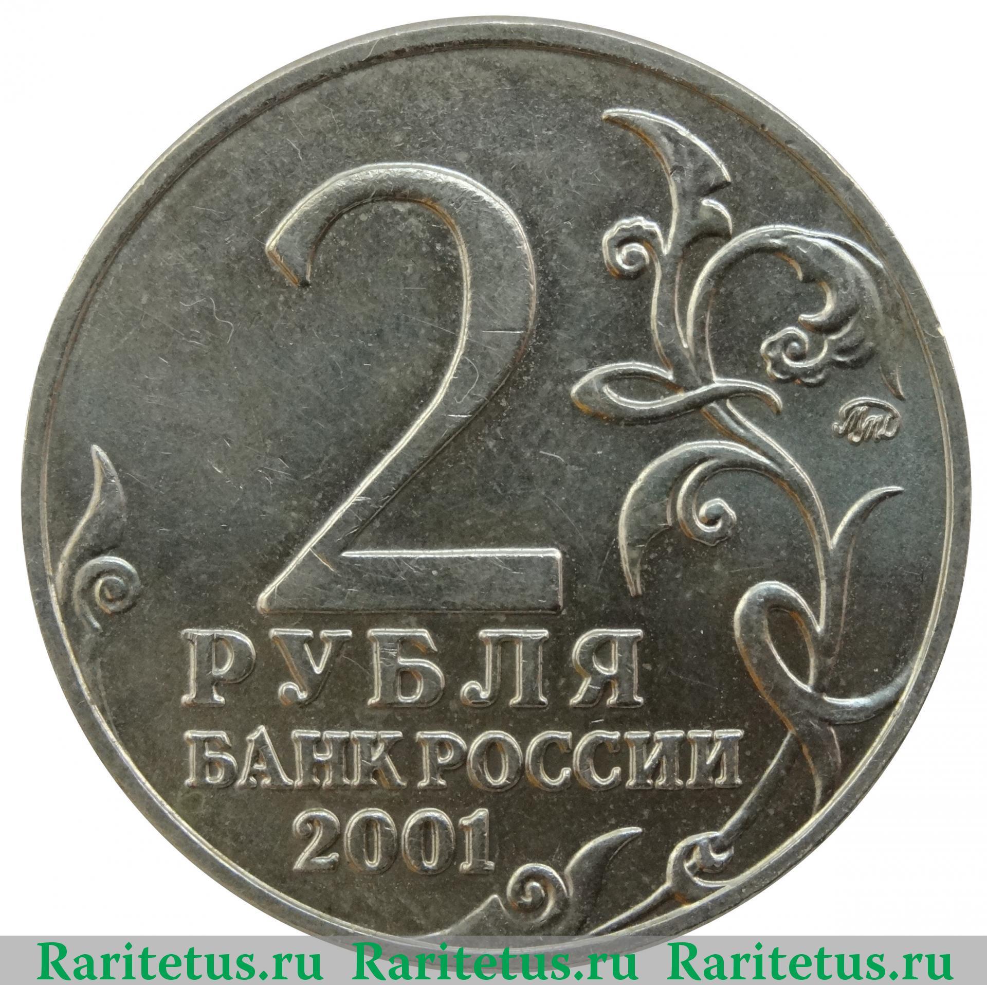 2 рубля с гагариным со знаком монетного двора