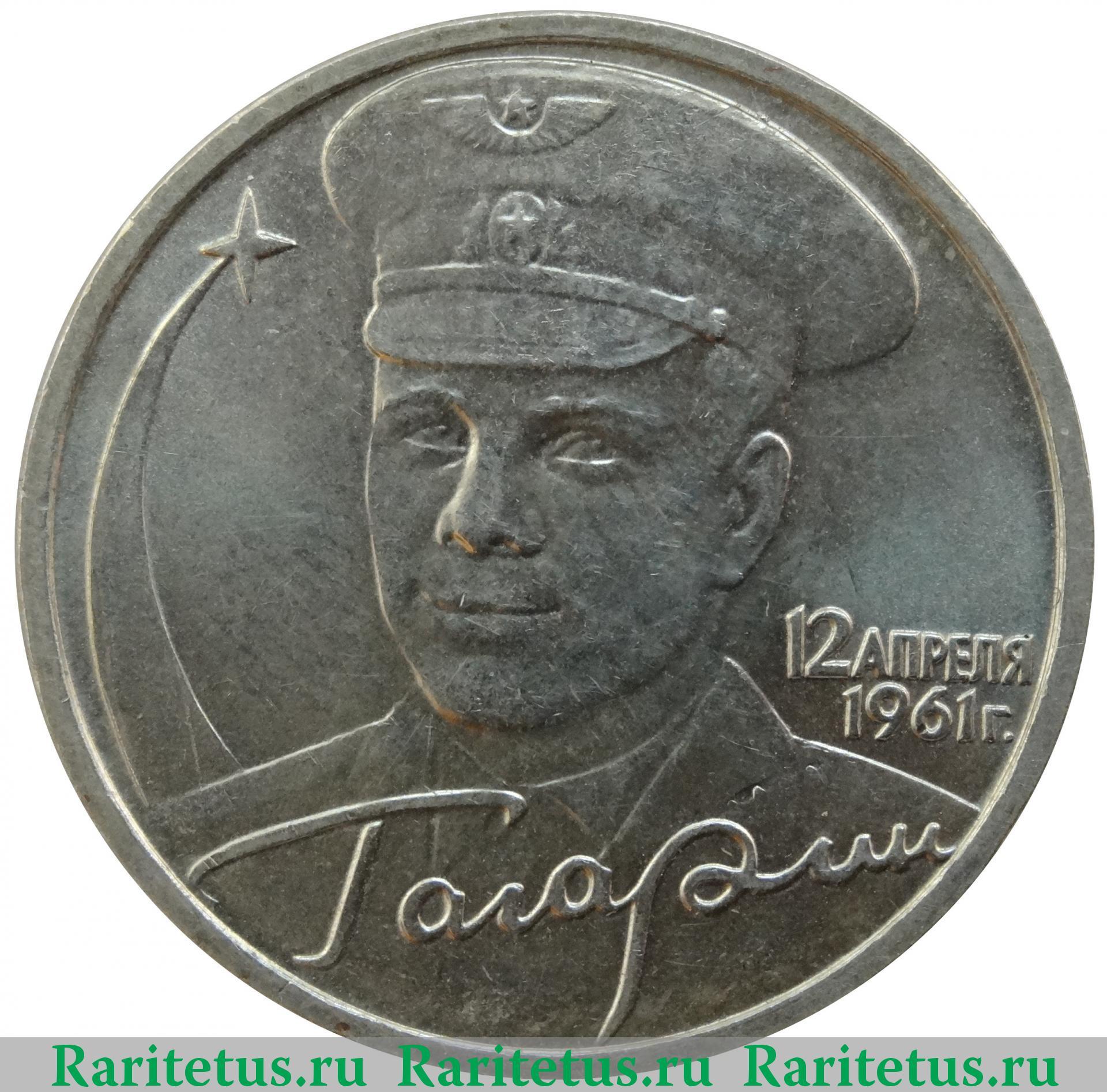 Два рубля гагарин 2001 цена lot 24