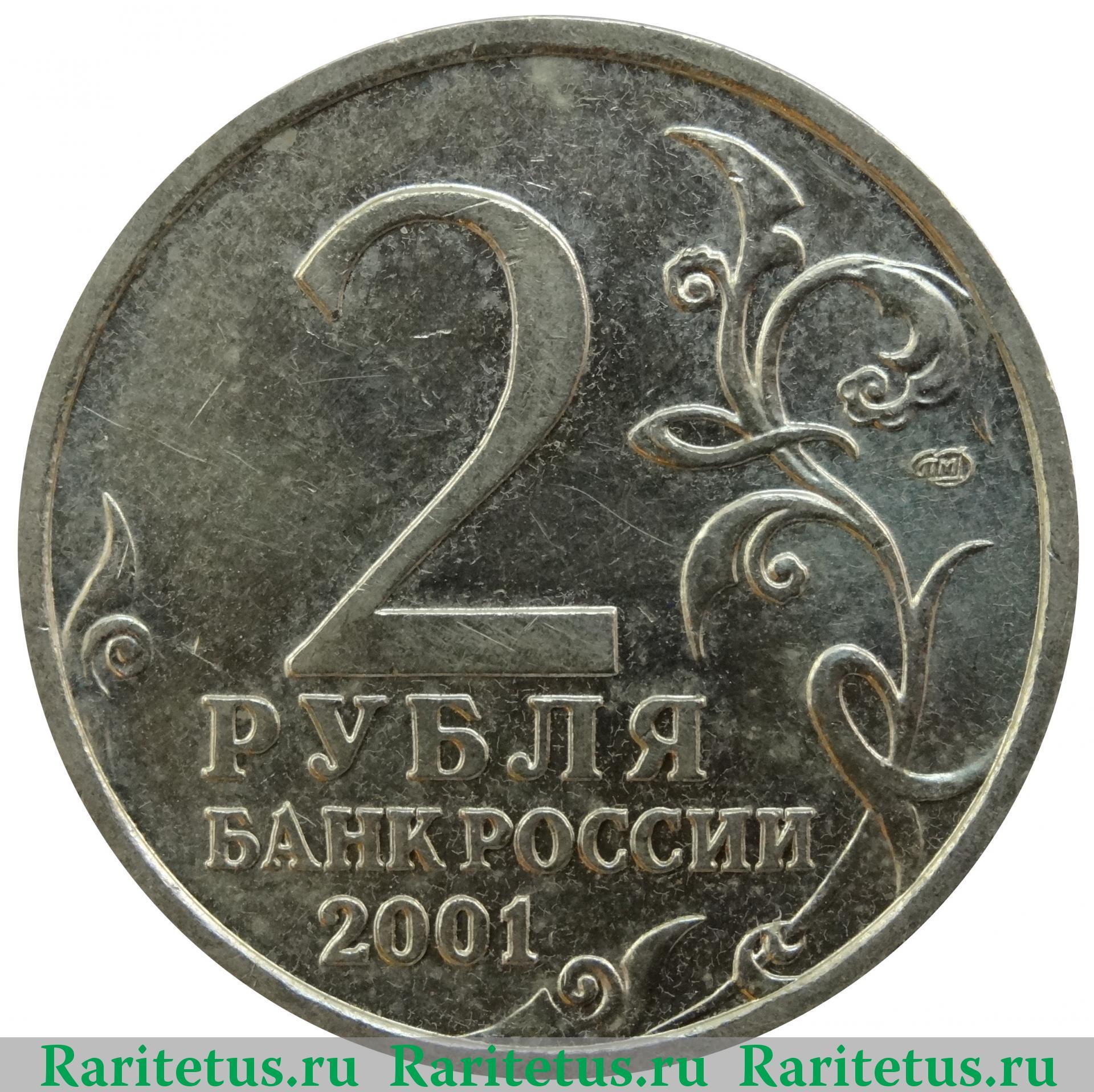 Монета 2001г гагарин стихи про монетки