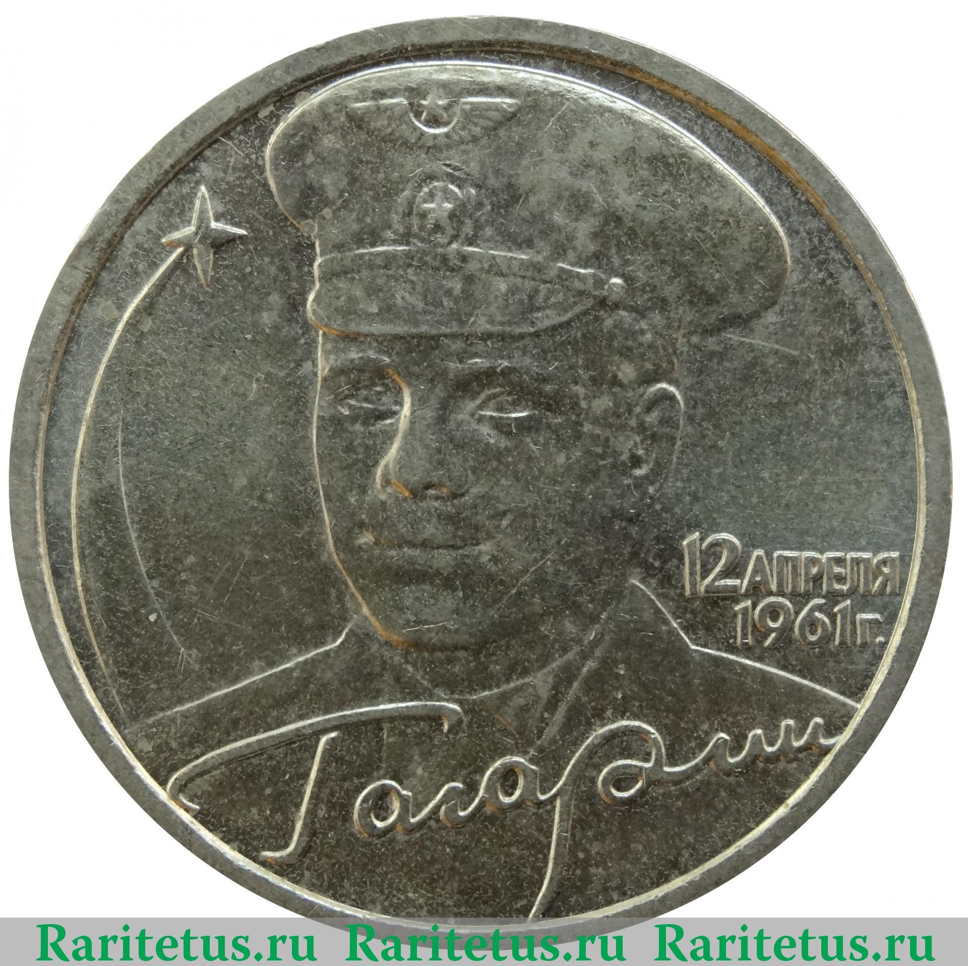Стоимость монеты 2 рубля с гагариным голландский аукцион правила