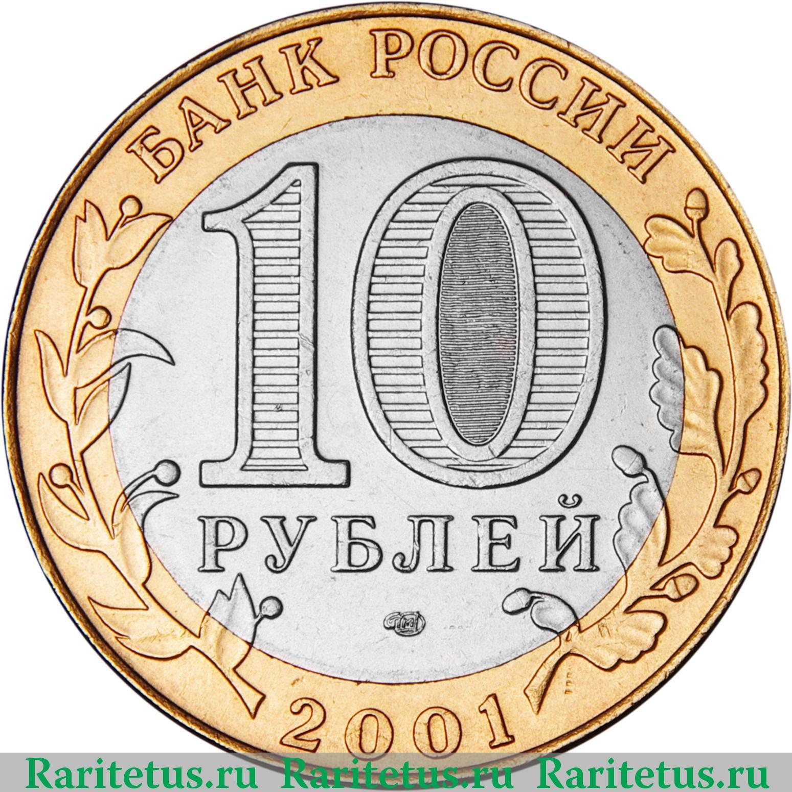 10 рублей гагарин 2001 стоимость ммд сколько стоит 50 евроцентов