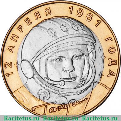 Гагарин юбилейная монета 10 рублей стоимость старая русса герб города
