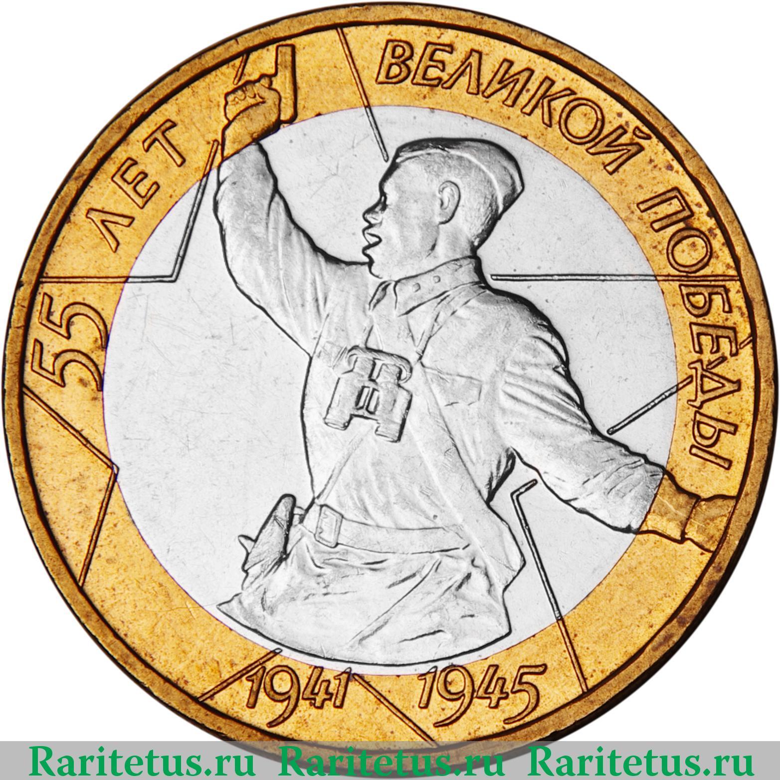 Монета 10 рублей 55 лет победы 2000 скачать книгу монеты россии
