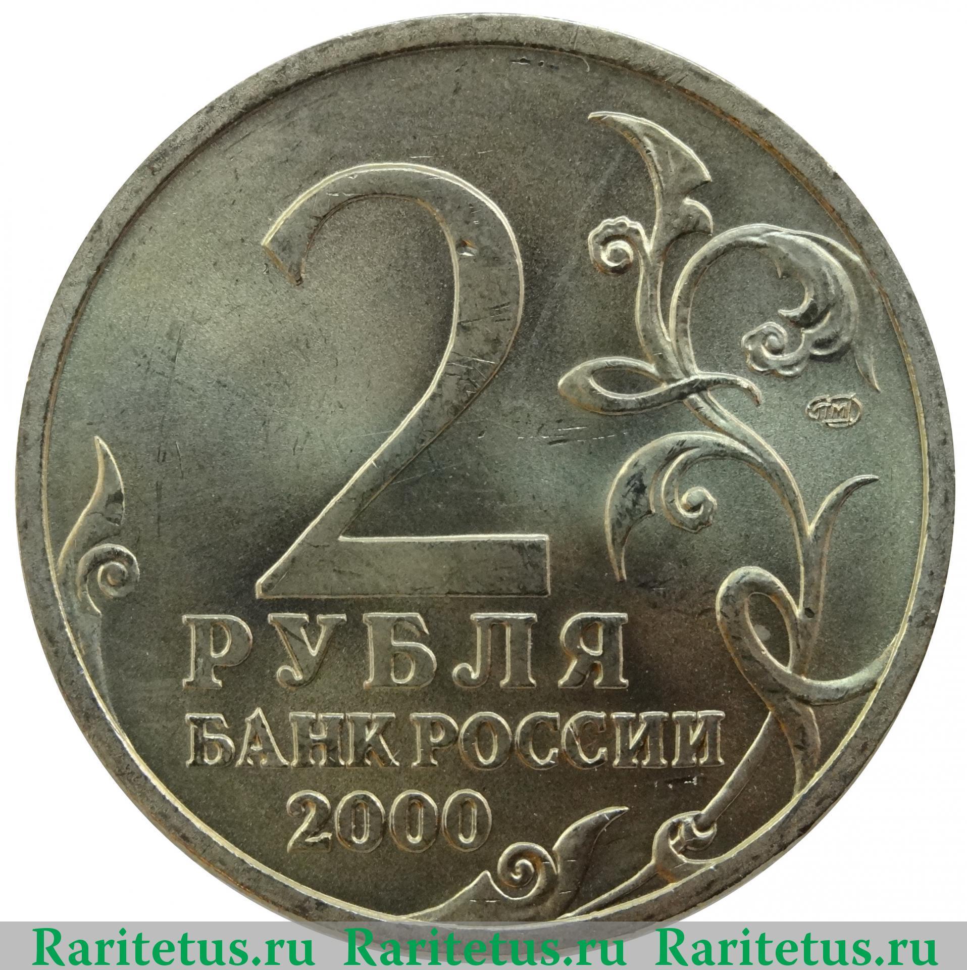 Монета мурманск 2 рубля 2000 года [PUNIQRANDLINE-(au-dating-names.txt) 61