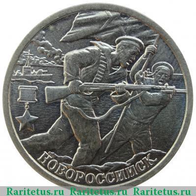 Стоимость монеты 2 рубля новороссийск чеканка монет 1992