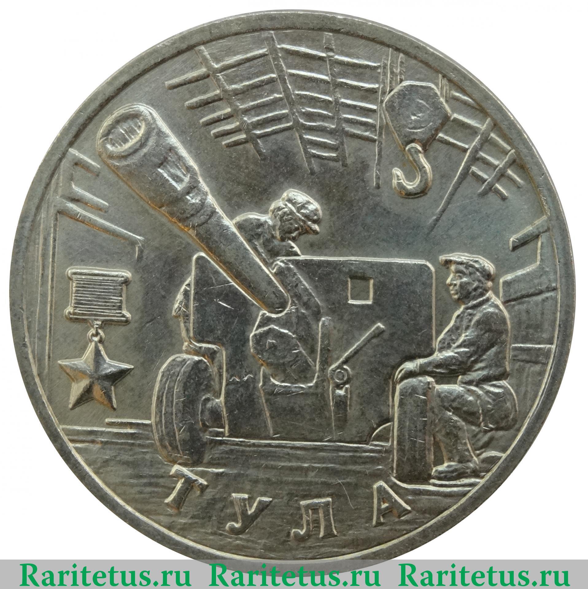 Купить монеты в туле монета ссср 1 копейка 1980 года цена