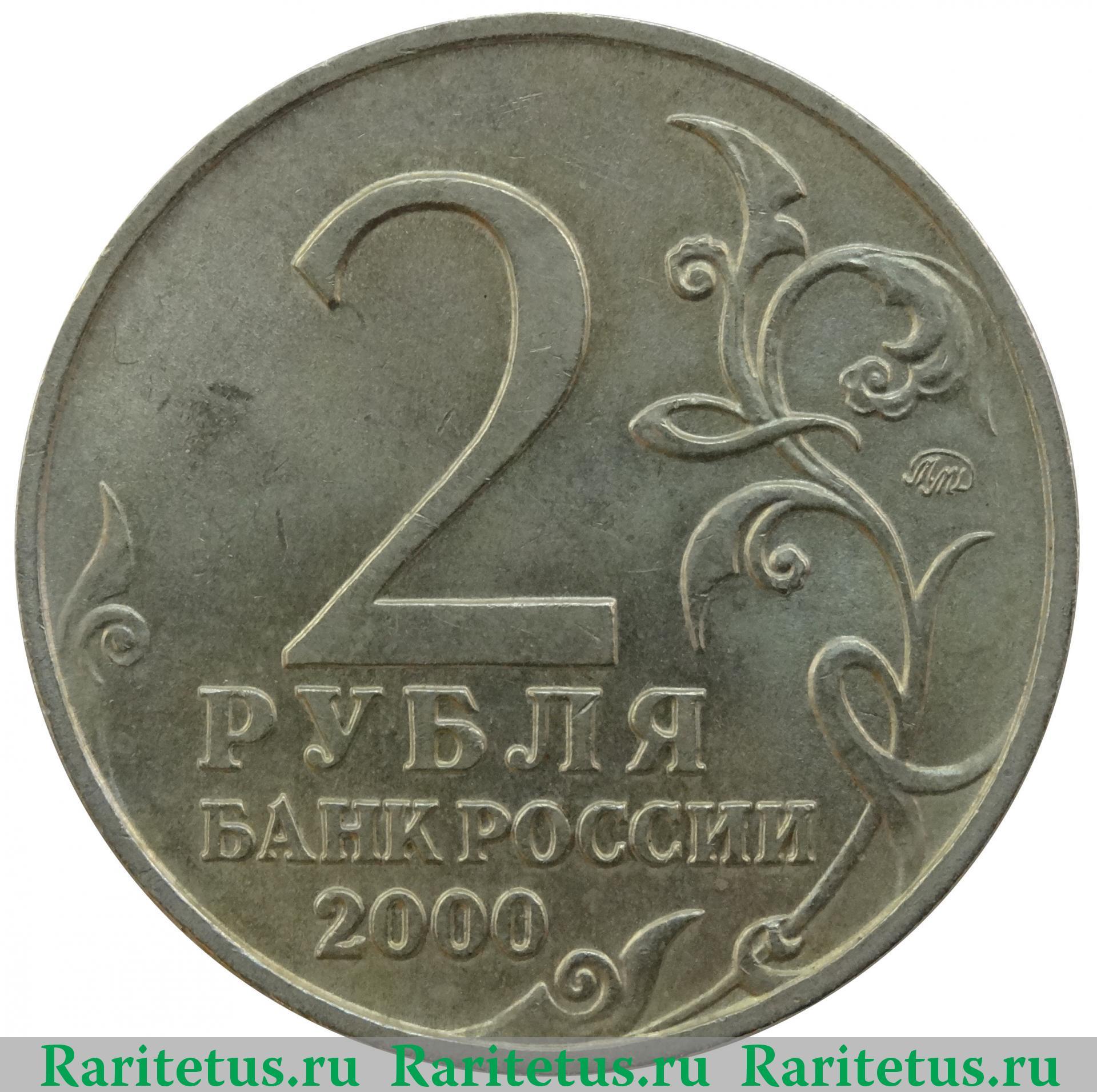10 рублей 2000 года цена стоимость монеты стоимость 50 копеек 2002 года цена