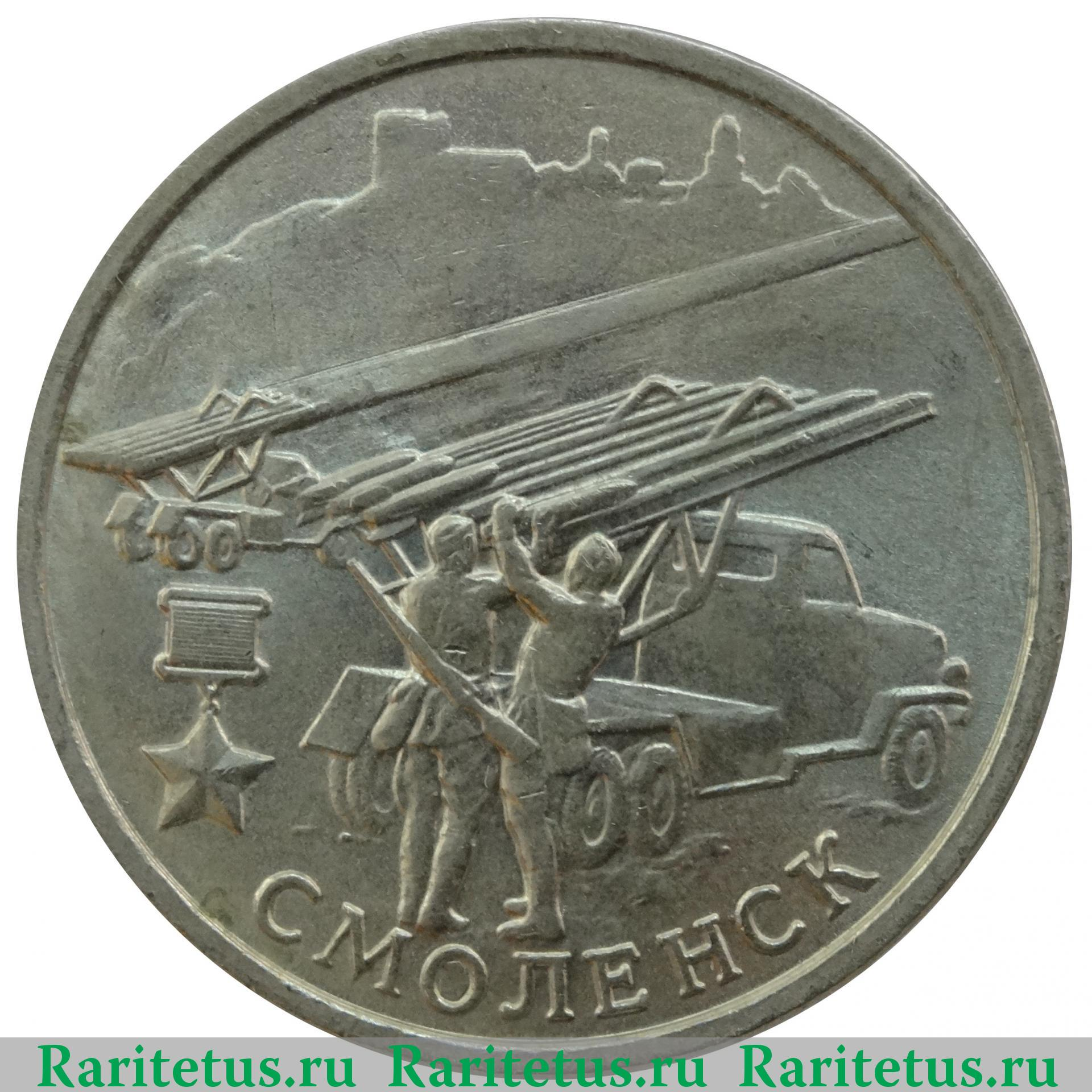 Интернет в смоленске монет стоимость 5 руб 2003 года