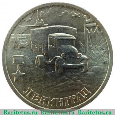 Стоимость монеты 2 рубля ленинград польша монеты