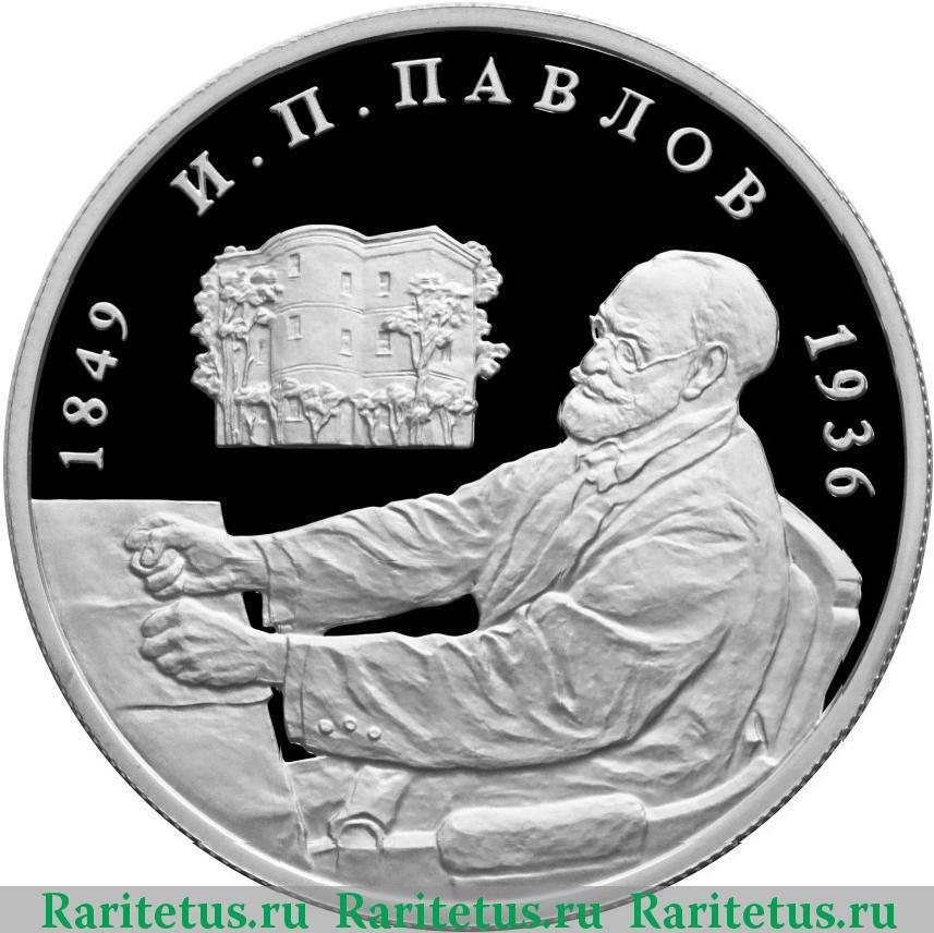 Рубля 1999 года, цена, стоимость | Ценные монеты