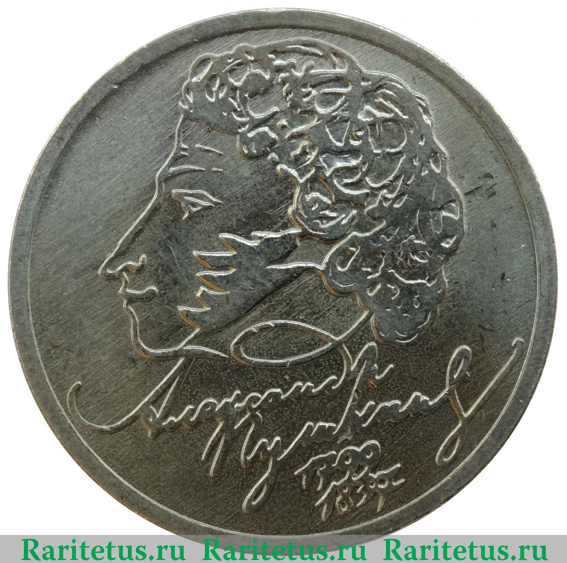 Цена 1 рубль пушкин ммд советские металлические рубли