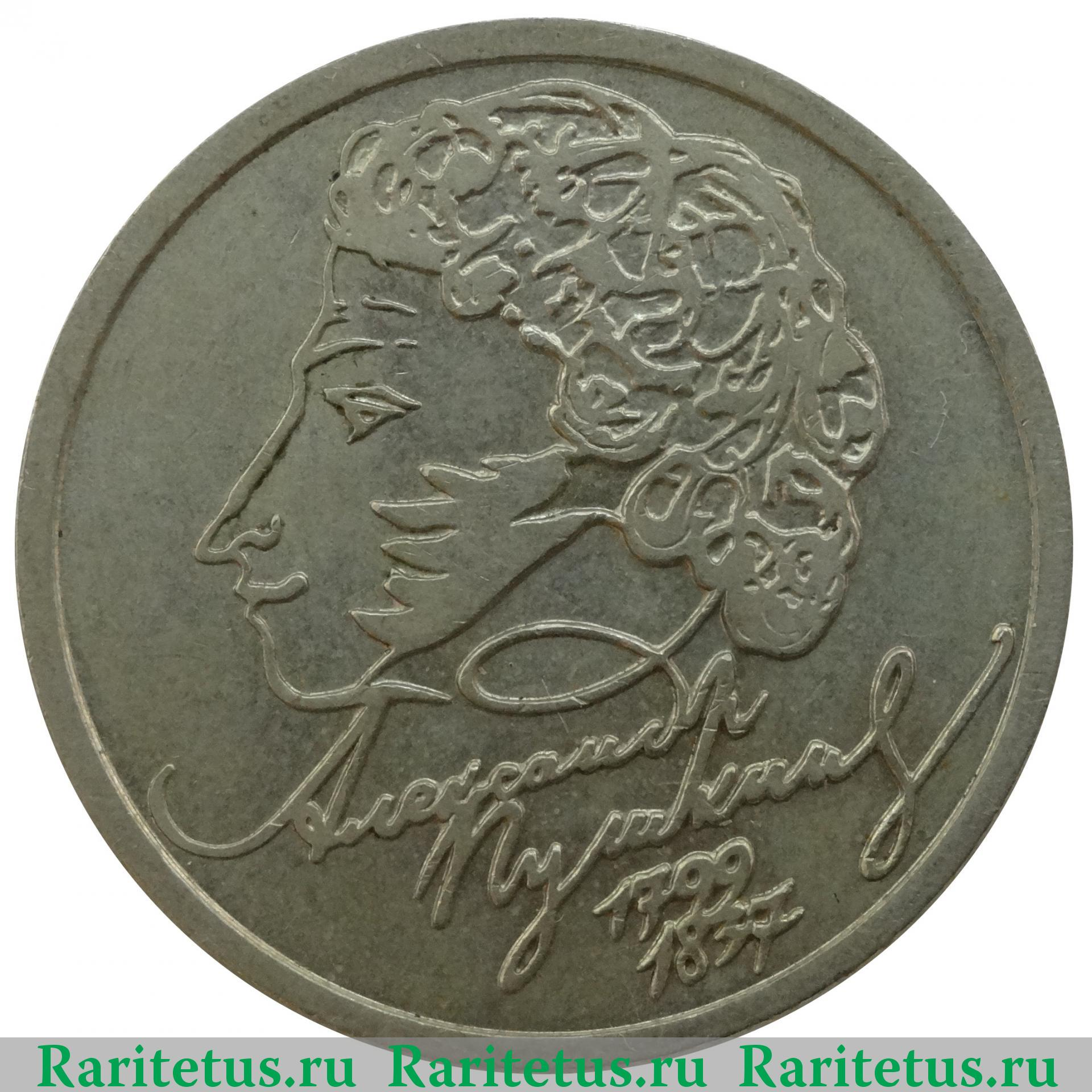 Сколько стоит монета пушкина 1999 года исторические области испании карта