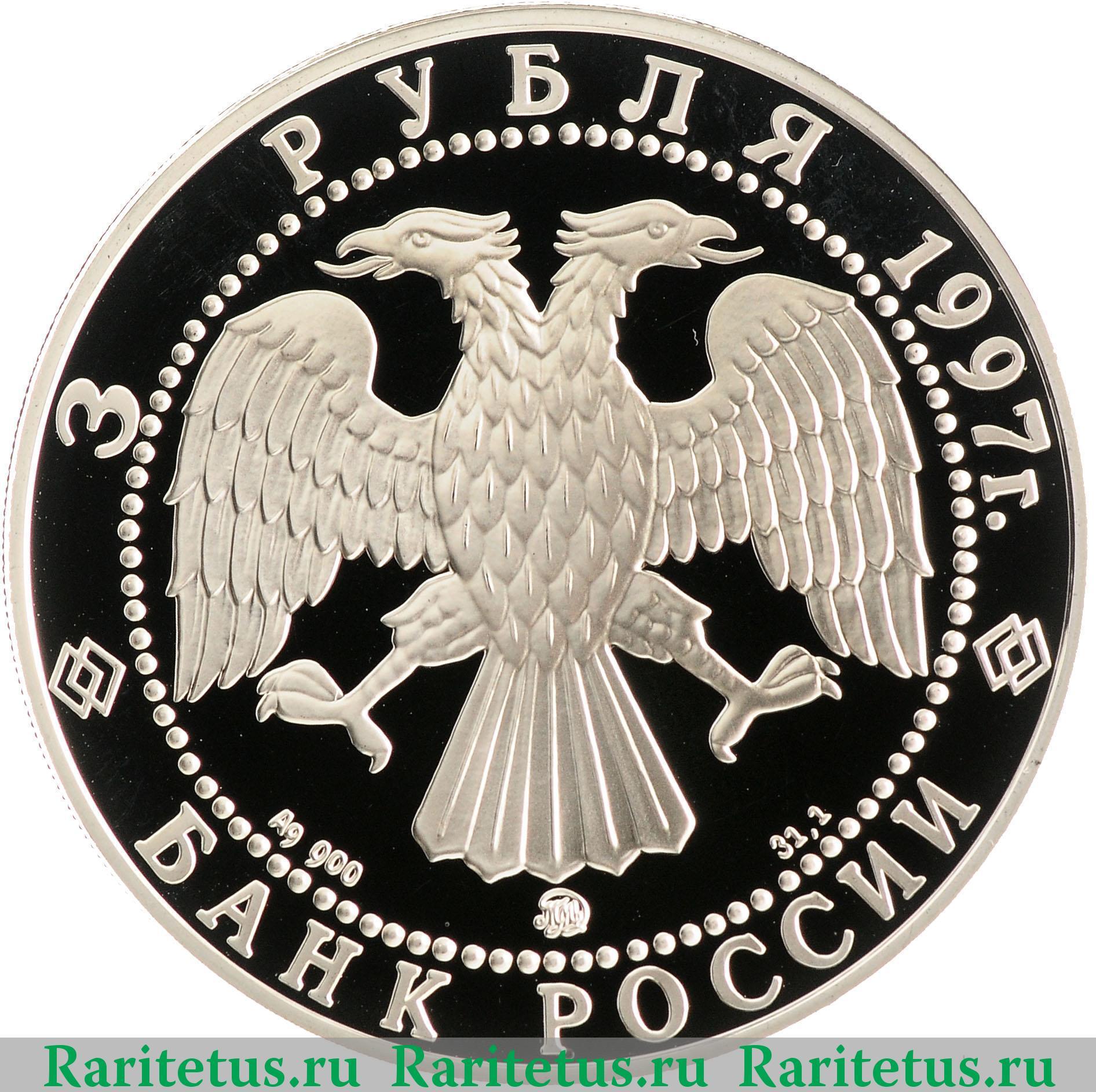 3 рубля 1997 года соловецкий монастырь купить рублевые монеты ссср