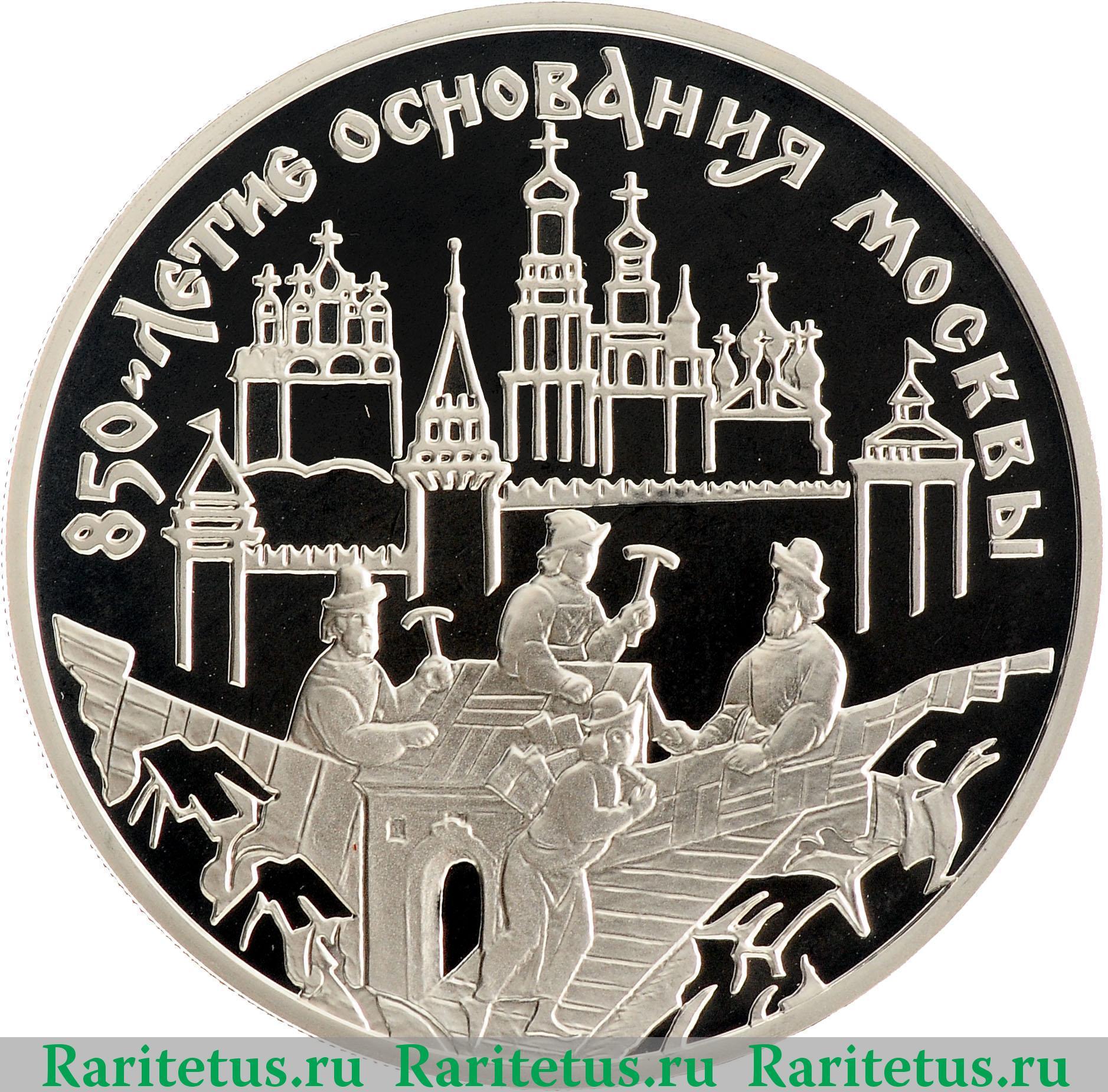 Монета850 лет основания москвы3 руб цена как чистить билоны