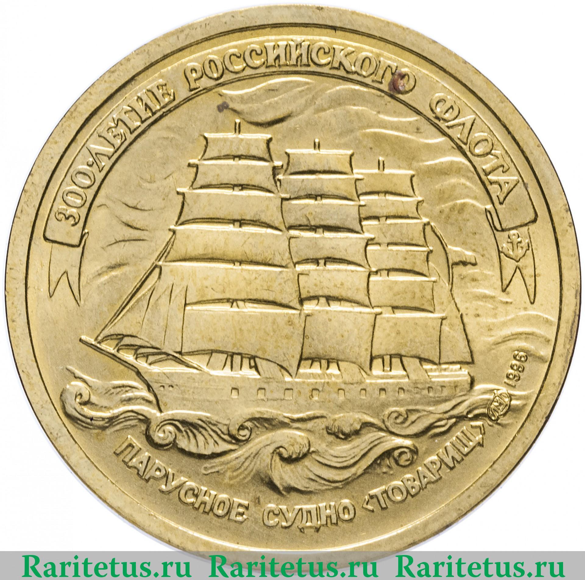 Юбилейная монета парусника мир стоимость монеты денга 1738 года