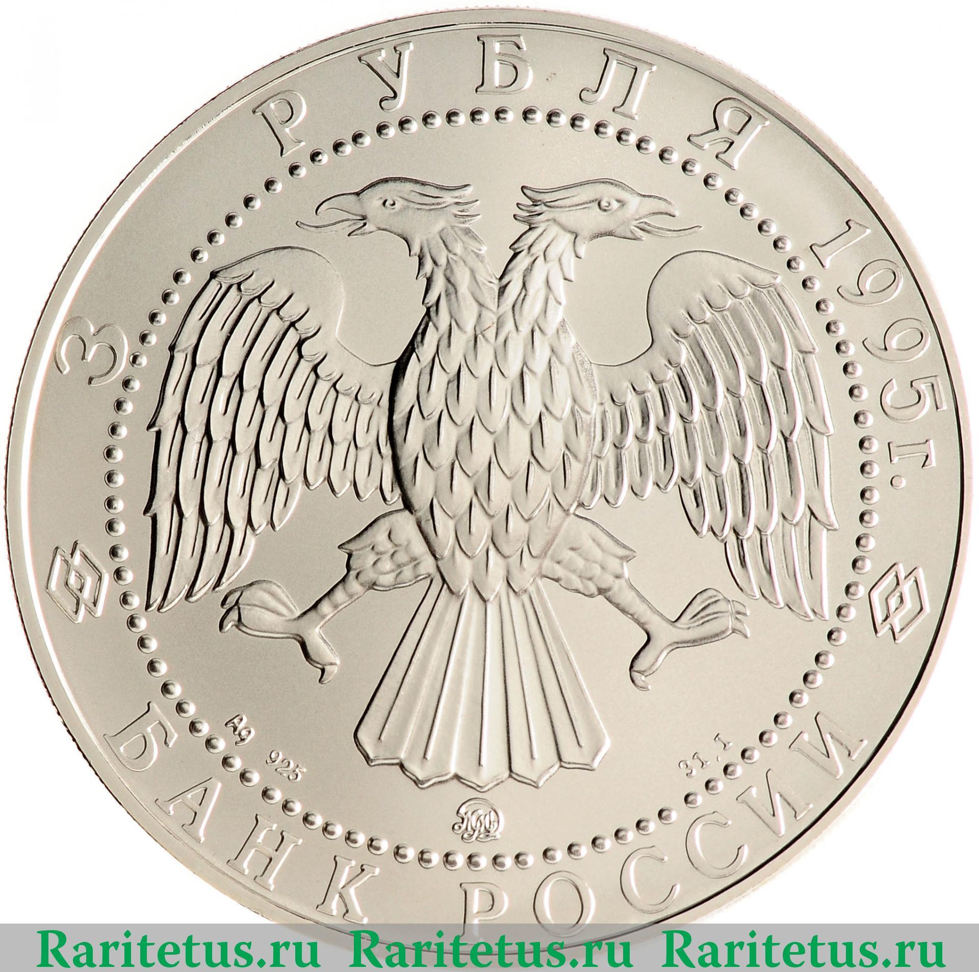 3 рубля соболь цена серебряная монета 2 доллара