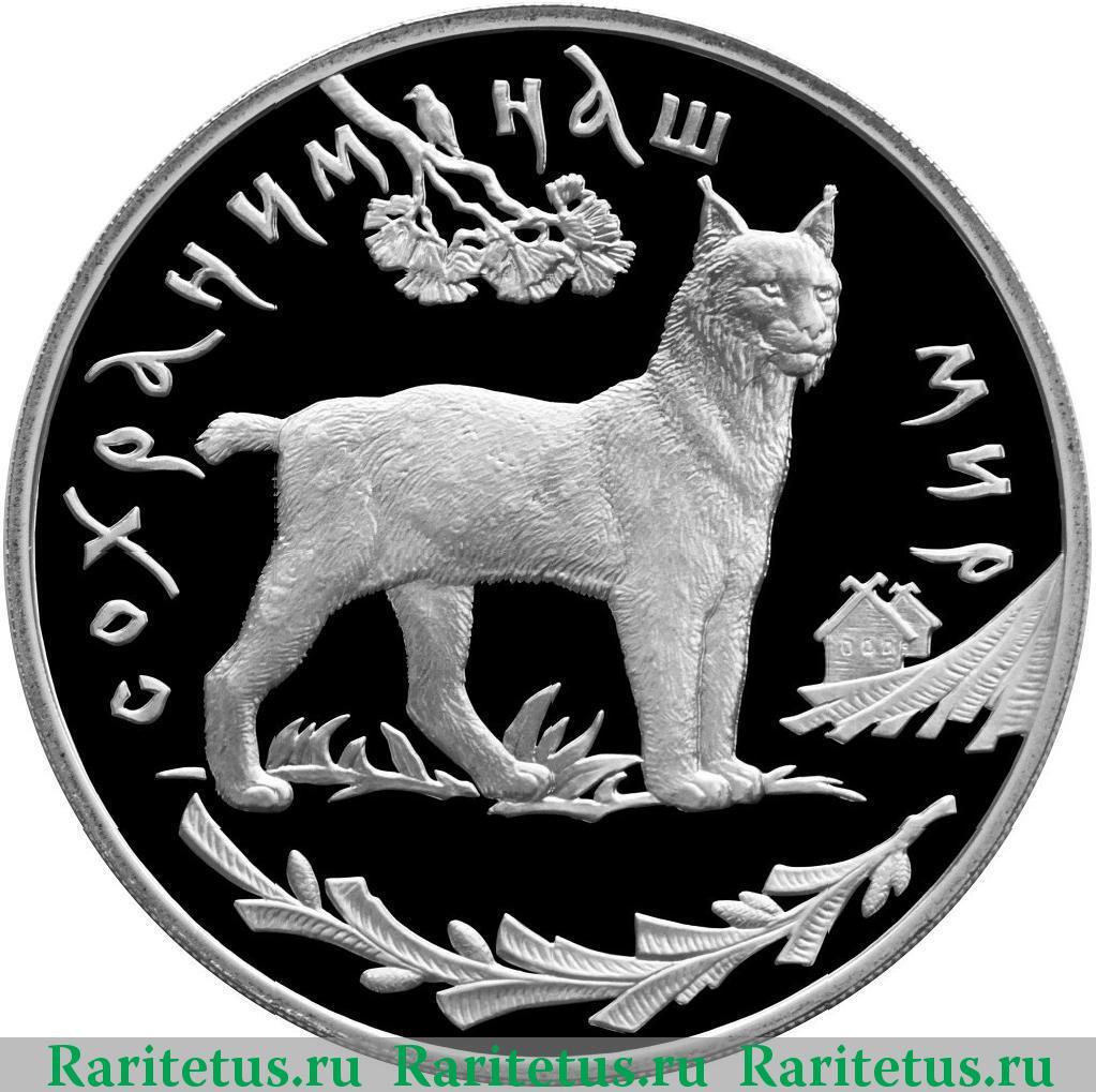 Монета 50 рублей россии 1995 года рысь зено