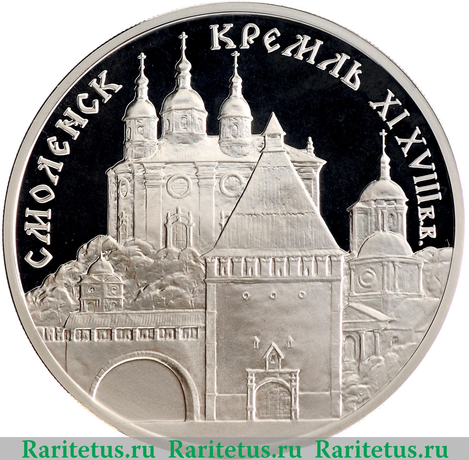 Смоленск магазин монет 10 рублей космос