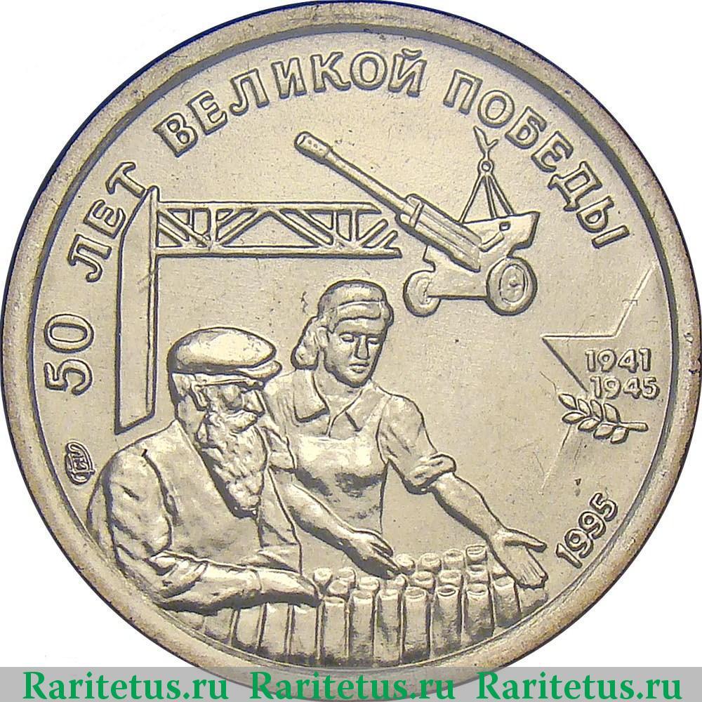 Монета 10 рублей 1995 года цена 2 копейки 1870 года стоимость