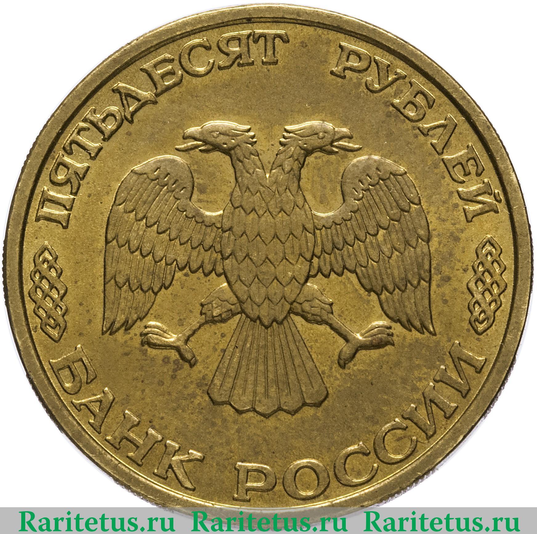 50 рублей 1995 года цена стоимость монеты монетморе интернет магазин