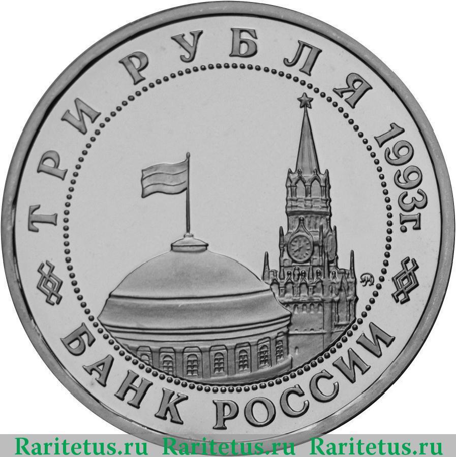Монета освобождение киева александр 3 1883 цена монеты