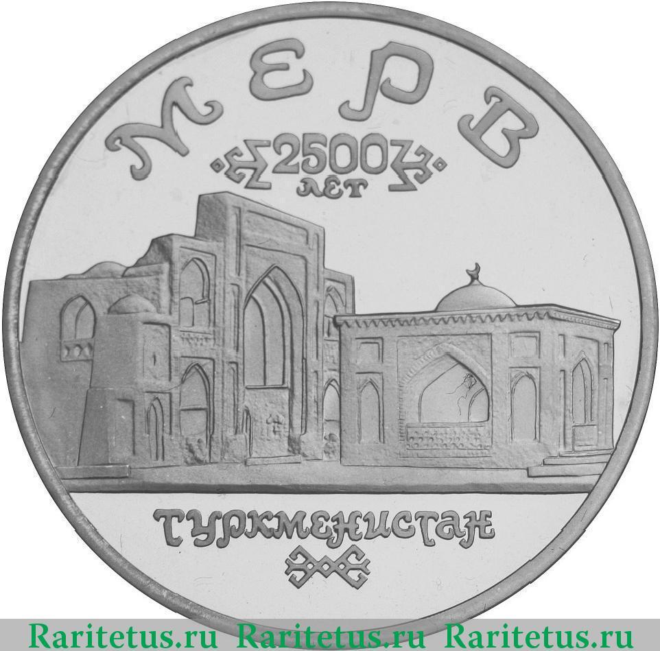 Монета 5 рублей 1993 покупка продажа почтовых марок
