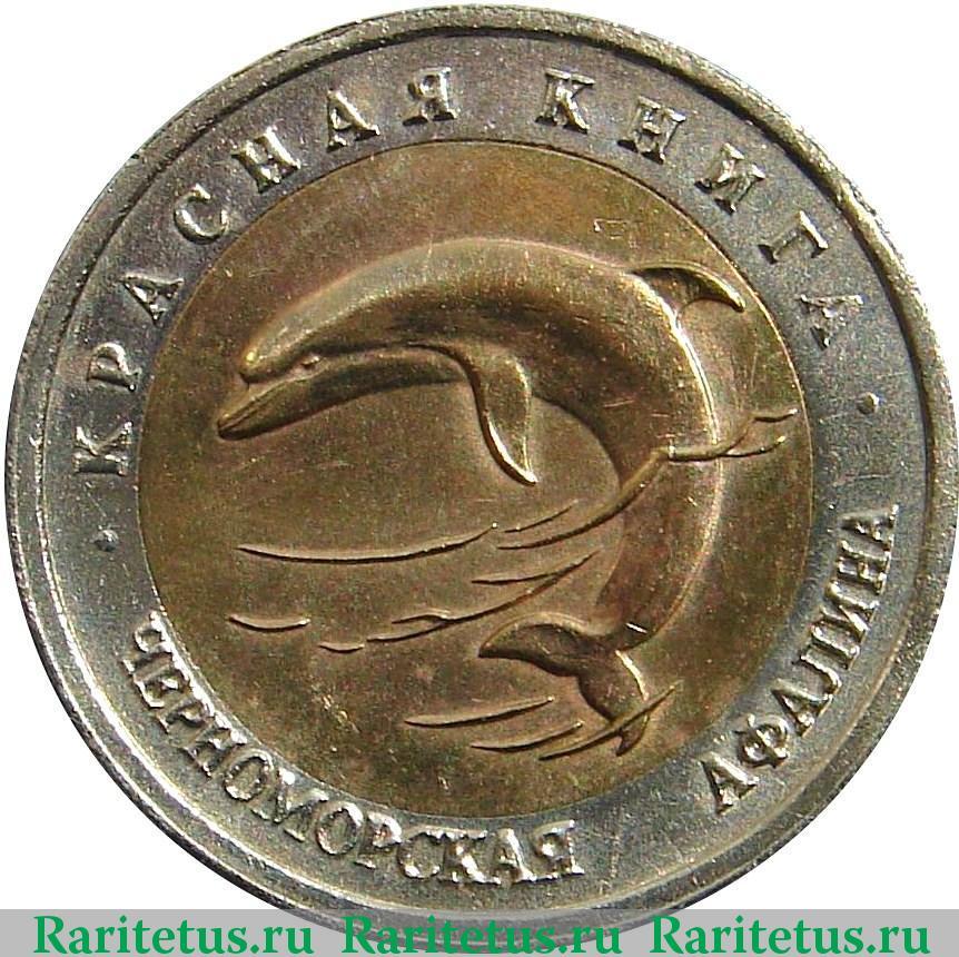 Ценность монеты 50 рублей 1993 года цена сколько стоит 3 копейки 1928 года