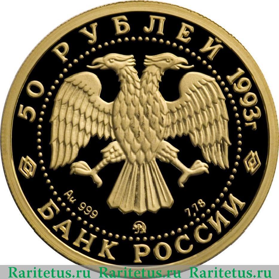 50 рублей 1993 года, золото, ммд, proof русский балет 1 рубль 1738 года цена