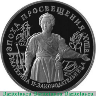 Реверс монеты 25 рублей 1992 года ЛМД Екатерина II proof